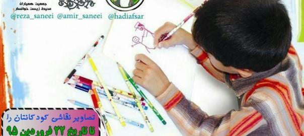 BannerMosabegheNaghash95