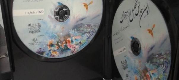 DVDHamayesh94-01
