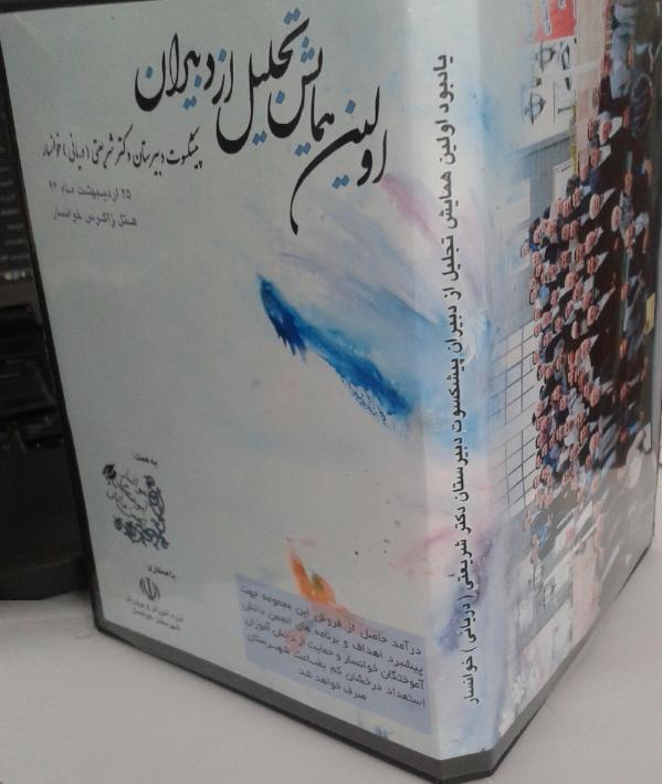 DVDHamayesh94-02