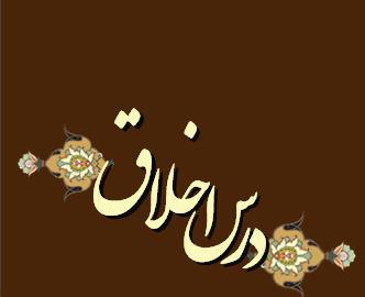 DarsAkhlagh