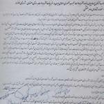 LetterToGovernment-931112_01