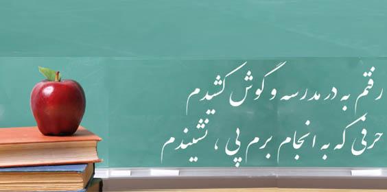آموزش